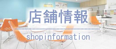 天理医療大学周辺の賃貸のマサキの店舗詳細