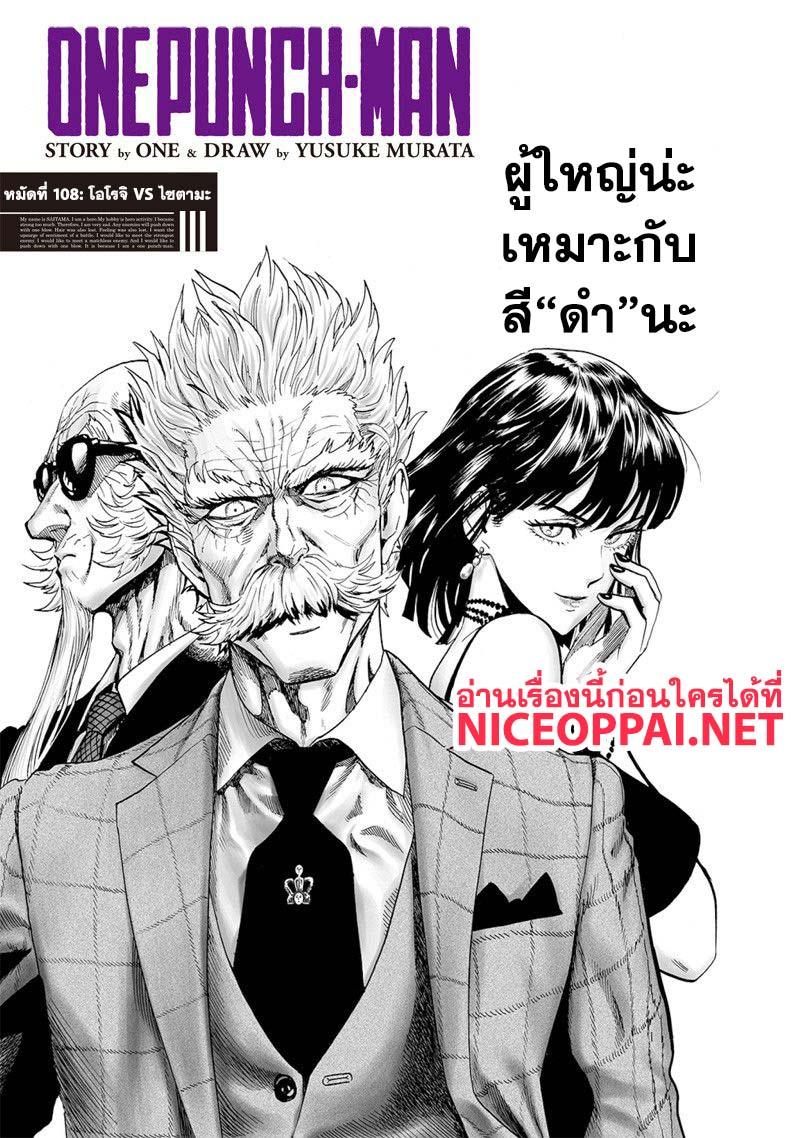 อ่านการ์ตูน One Punch Man ตอนที่ 108 หน้าที่ 2