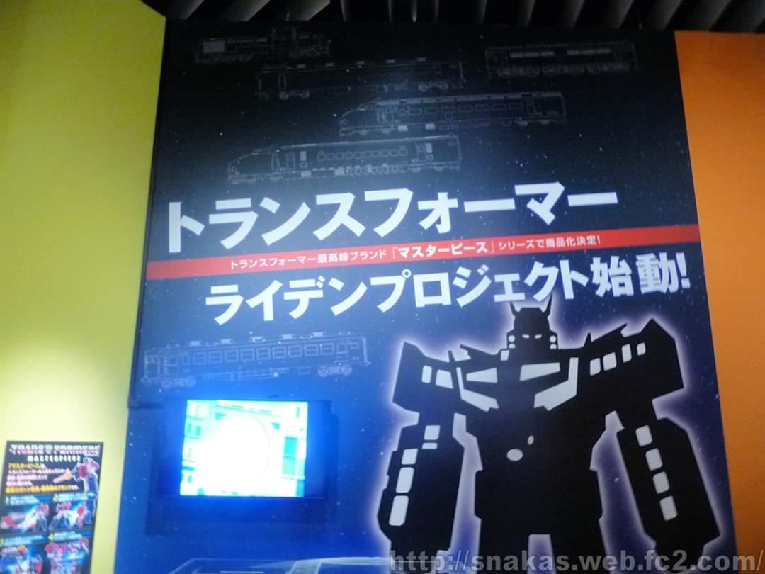 [Masterpiece] MP Raiden (Trainbots) ? LnPs0DXw_o
