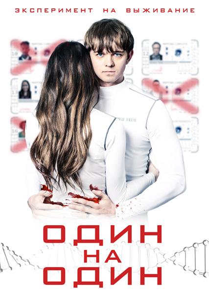 Один на один / The Honeymoon Phase (2019/WEB-DL/WEB-DLRip)