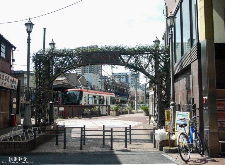 荒川線三ノ輪橋