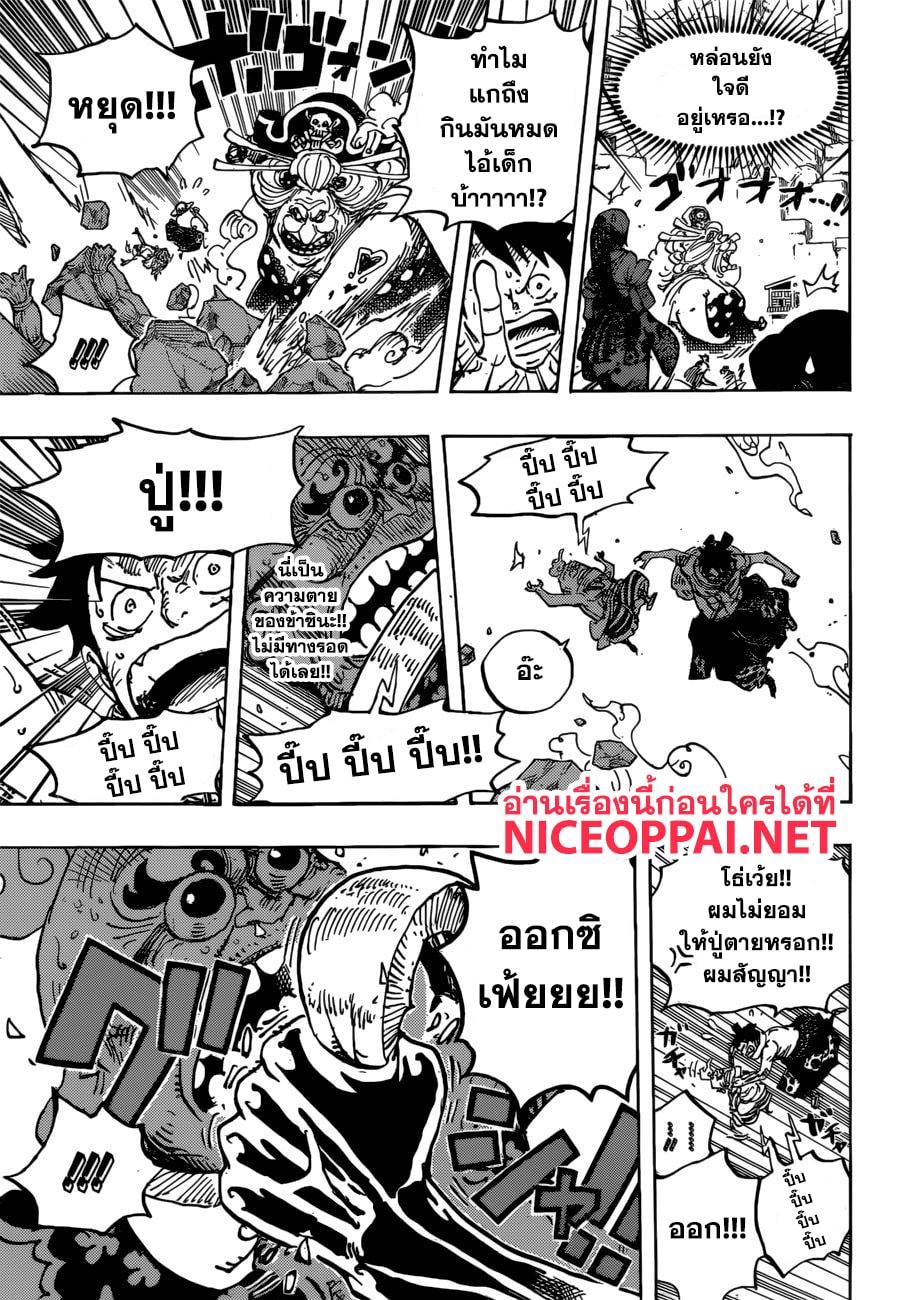 อ่านการ์ตูน One Piece ตอนที่ 946 หน้าที่ 13