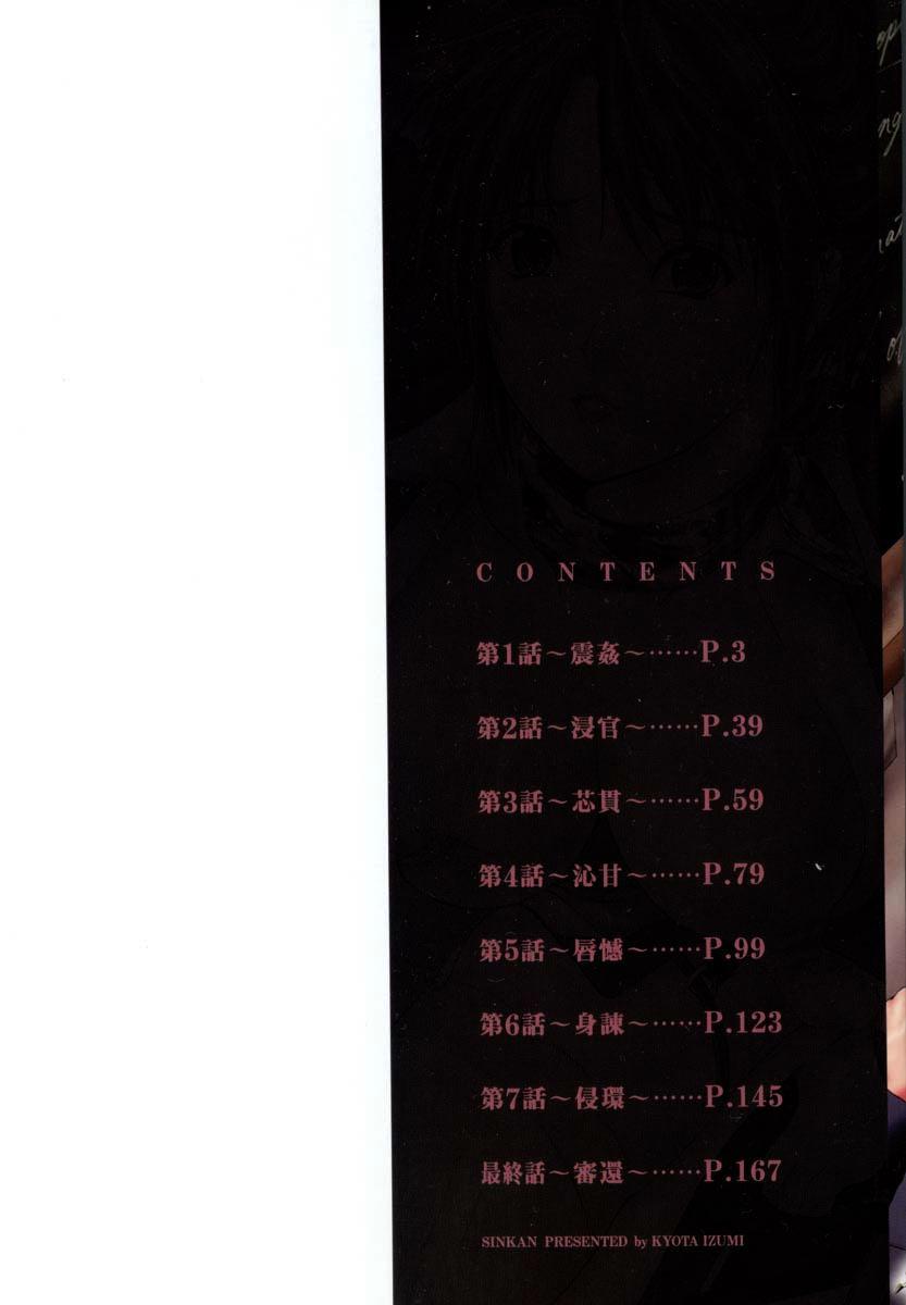 Izumi Kyouta - Sinkan (Corregido) - 1