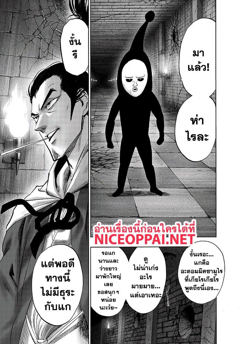 อ่านการ์ตูน One Punch Man ตอนที่ 111 หน้าที่ 13