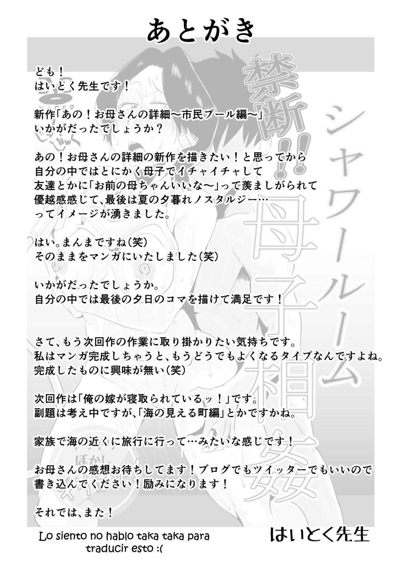 Ano Okaa-san no shousai Piscina publica - 52