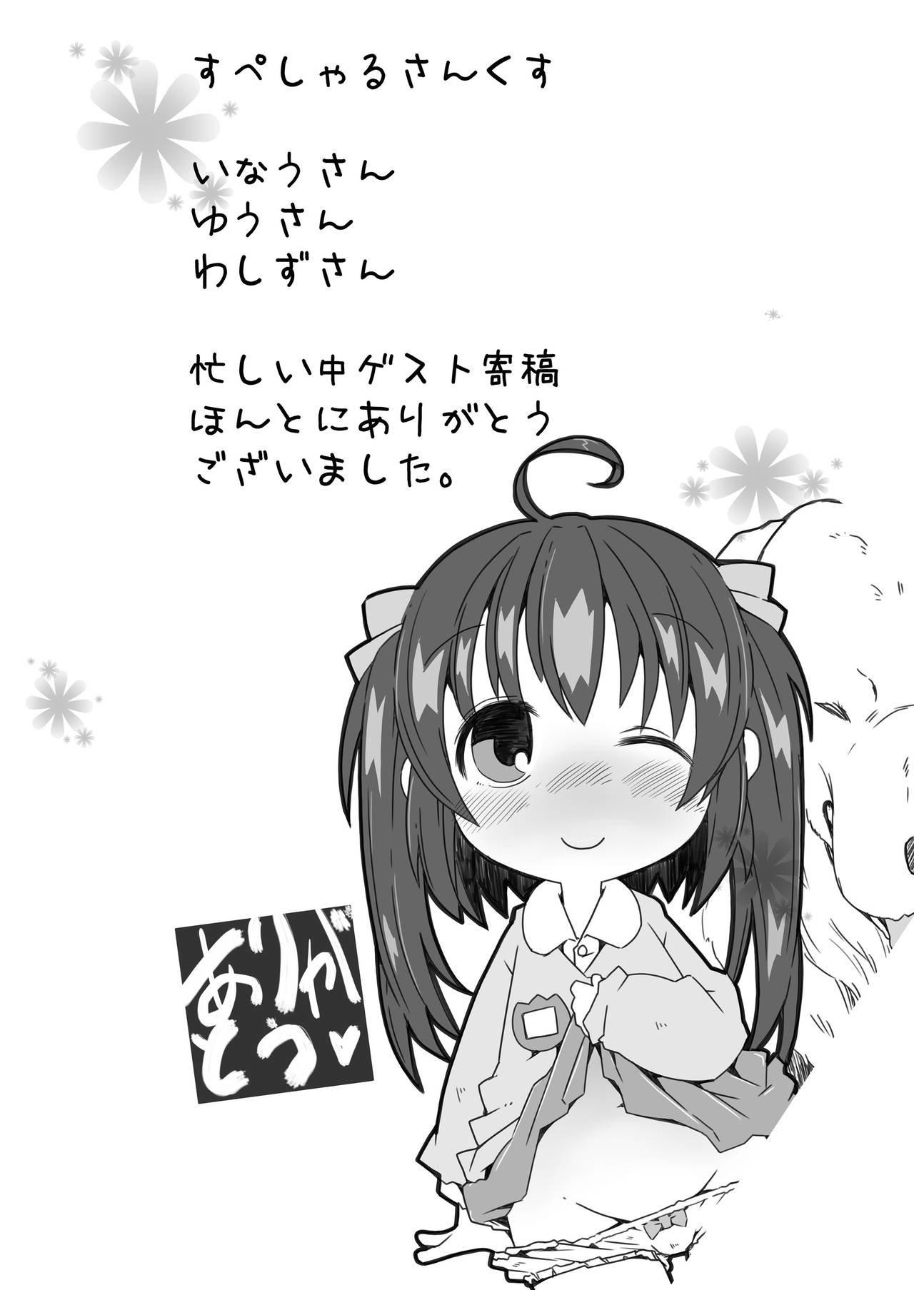 Enji ga Inu to Ecchi Suru Hon - 29