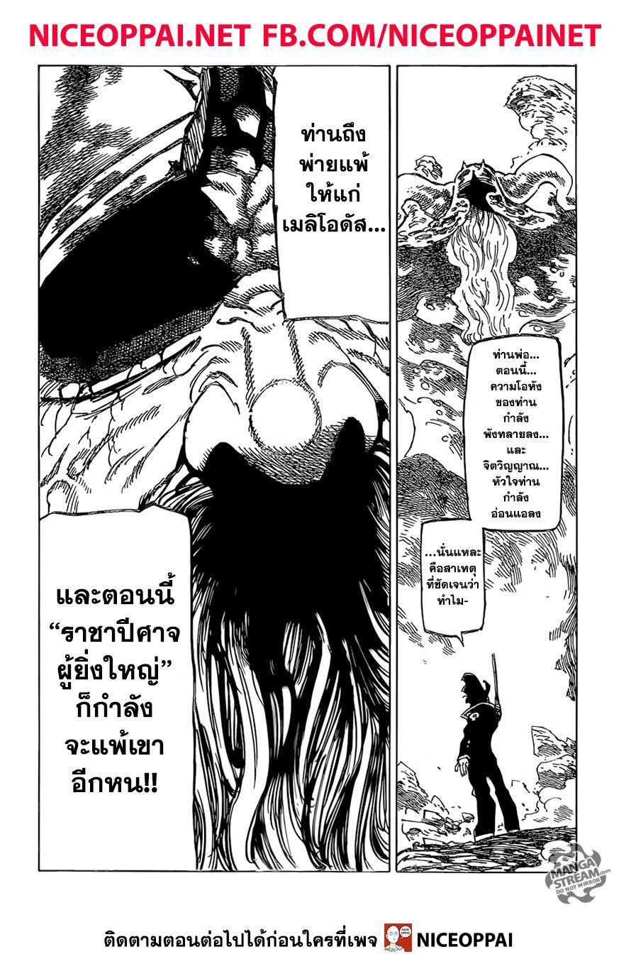 อ่านการ์ตูน Nanatsu No Taizai ตอนที่ 329 หน้าที่ 12
