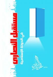 ملخص كتاب  مستقبَل النصارى في الدولة الإسلامية