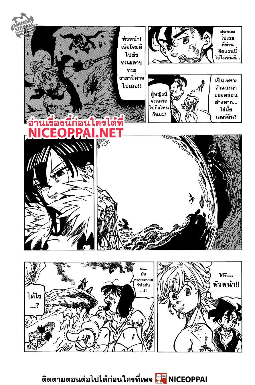 อ่านการ์ตูน Nanatsu No Taizai ตอนที่ 332 หน้าที่ 9