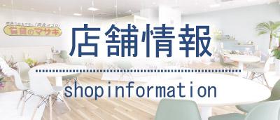 帝塚山大学周辺の賃貸のマサキの店舗詳細