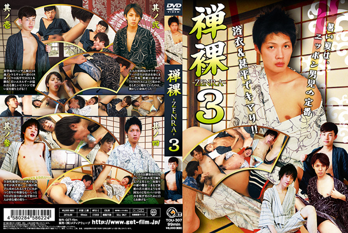 Zenra 3 / Зенра 3 [TOU-299] (Men's Street) [cen] [2016 г., Asian, Bareback, Teens, Anal/Oral Sex, Blowjob, Rimming, Fingering, Handjob, Masturbation, Cumshots, DVDRip]