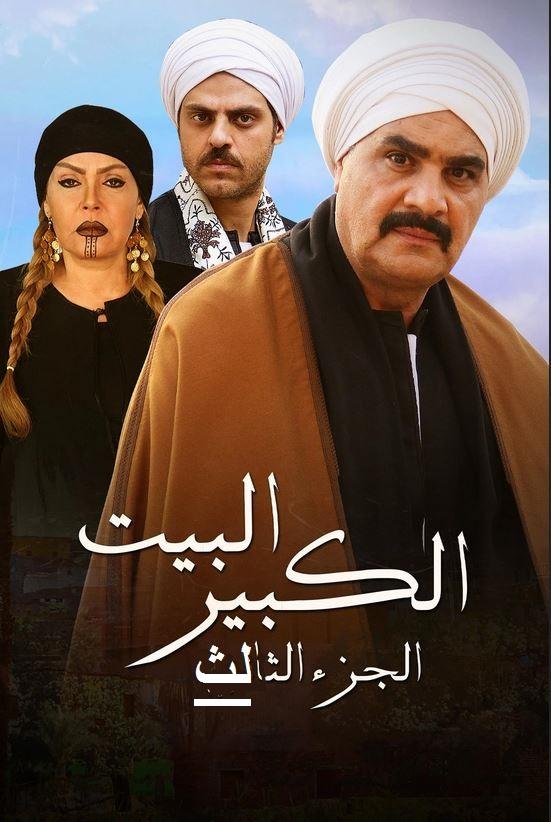 الـمـسـلـسـل الـمـصـري [ البيت الكبير ] الموسم الثالث الحلقة 12 و 13 بجودة WEB DL 1080p تحميل تورنت 1 arabp2p.com