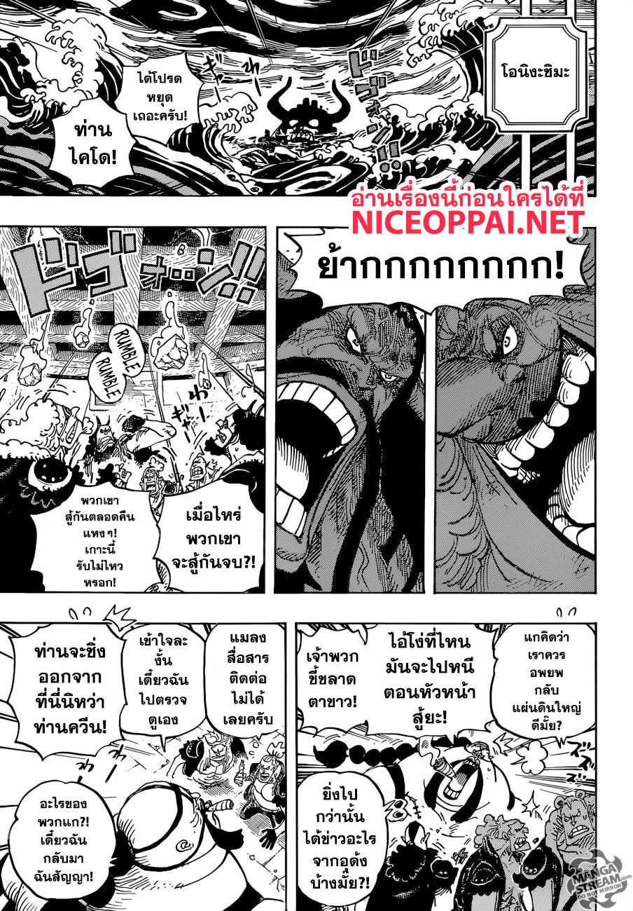 อ่านการ์ตูน One Piece ตอนที่ 952 หน้าที่ 5
