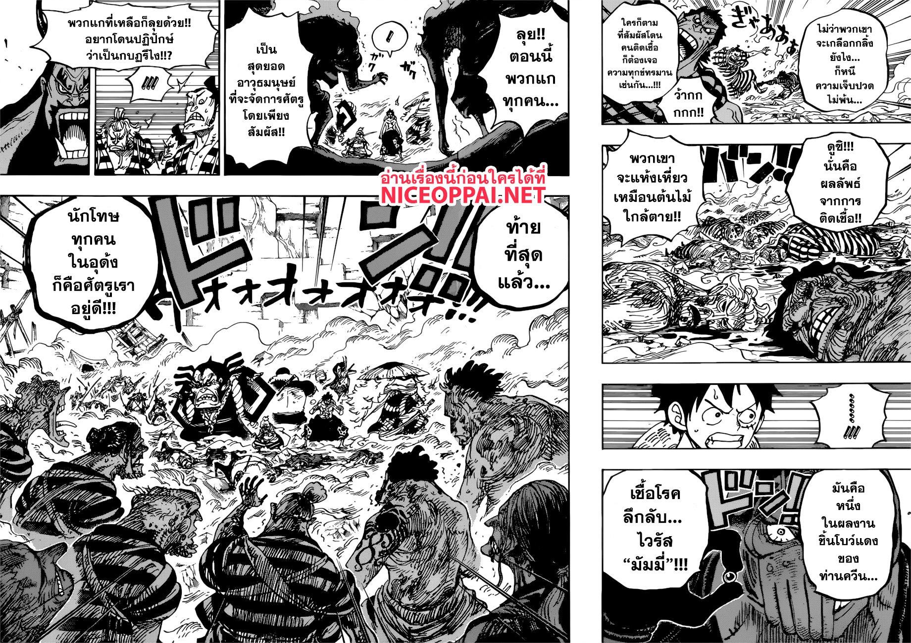 อ่านการ์ตูน One Piece ตอนที่ 949 หน้าที่ 8