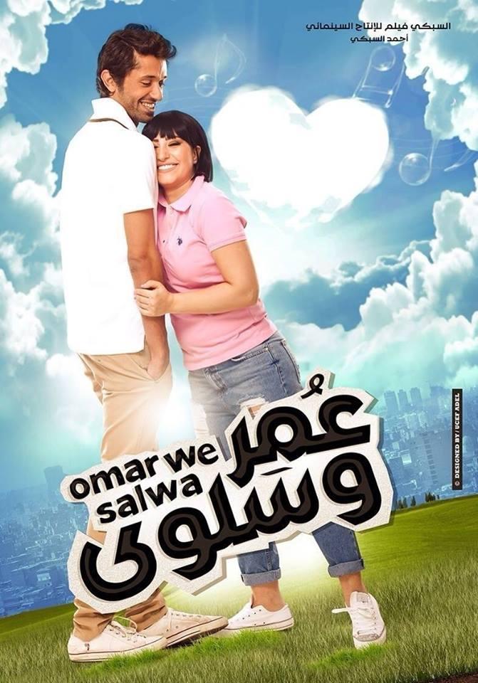 عمر وسلوى