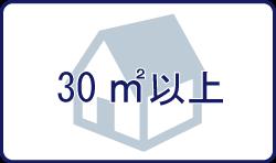 帝塚山大学周辺の賃貸物件・お部屋探し・下宿先・一人暮らしの室内30平米以上賃貸物件特集ページ