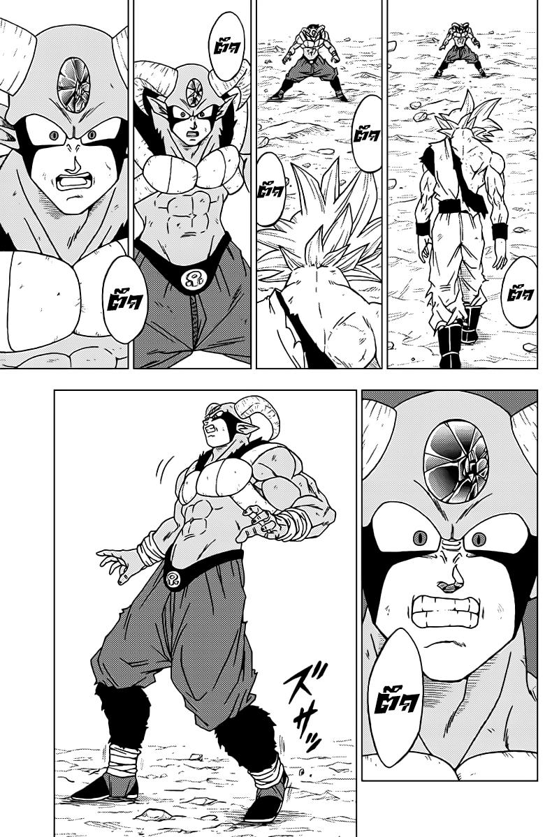 Dragon Ball Super 64 TH