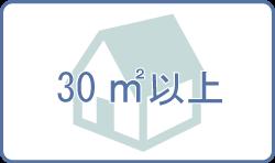 天理医療大学周辺の室内30平米以上賃貸物件特集ページ