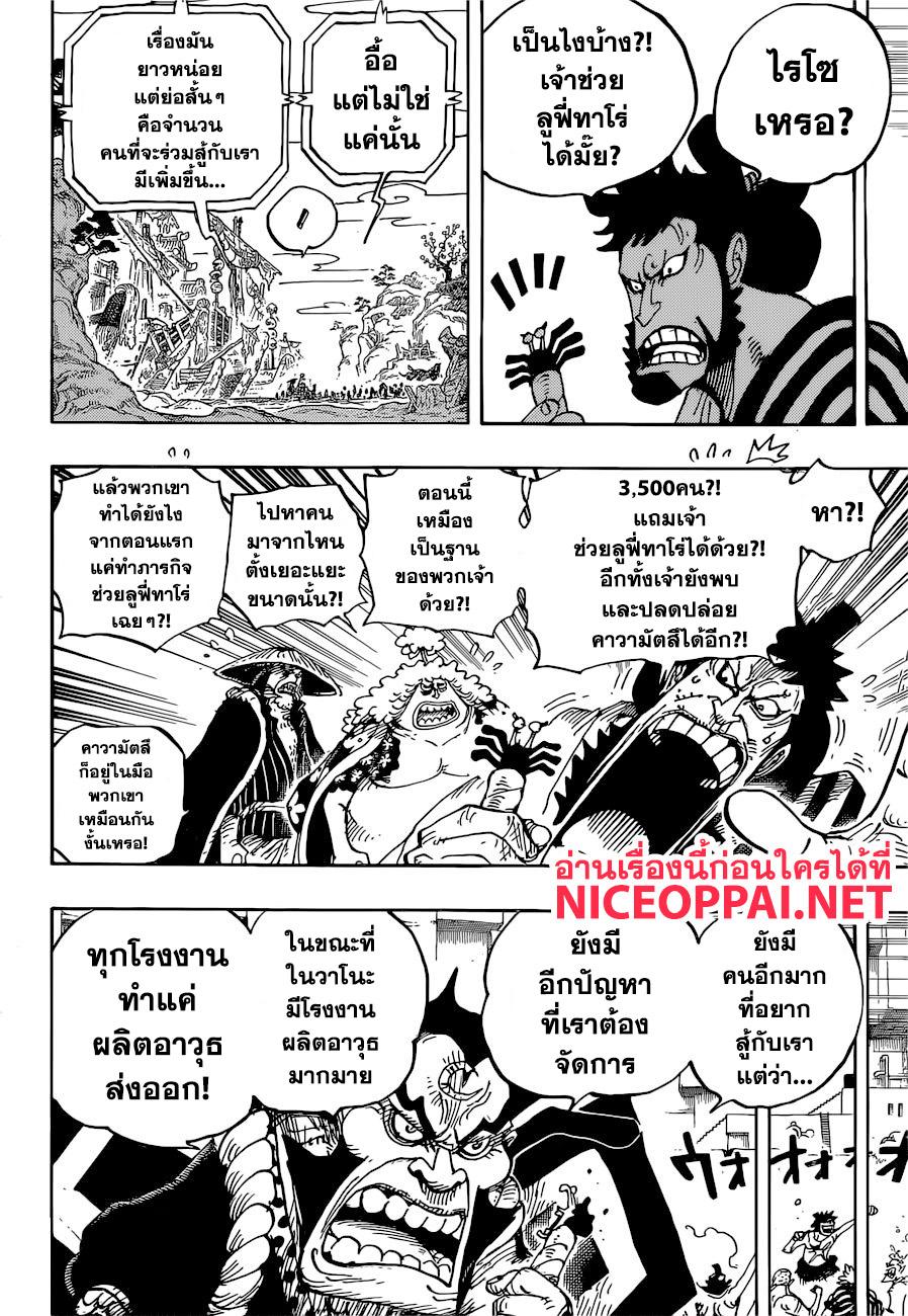 อ่านการ์ตูน One Piece ตอนที่ 952 หน้าที่ 12