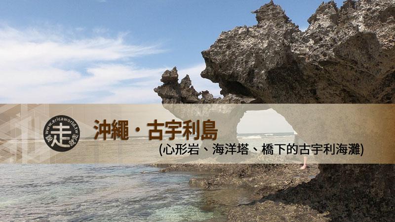 沖繩 古宇利島 心形岩 海洋塔 古宇利沙灘