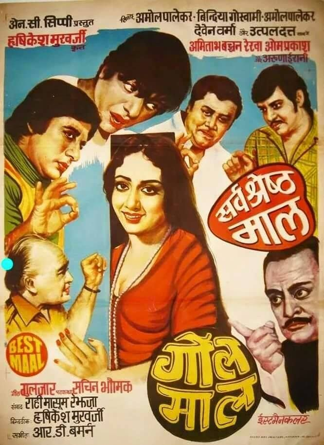 Gol Maal 1979 BD50  Untouched BluRay 1080p DRs | G- Drive | Parts |