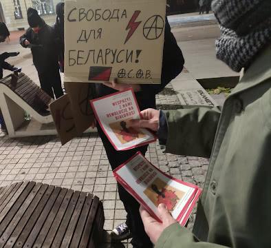 Сбор средств для беларуского движения