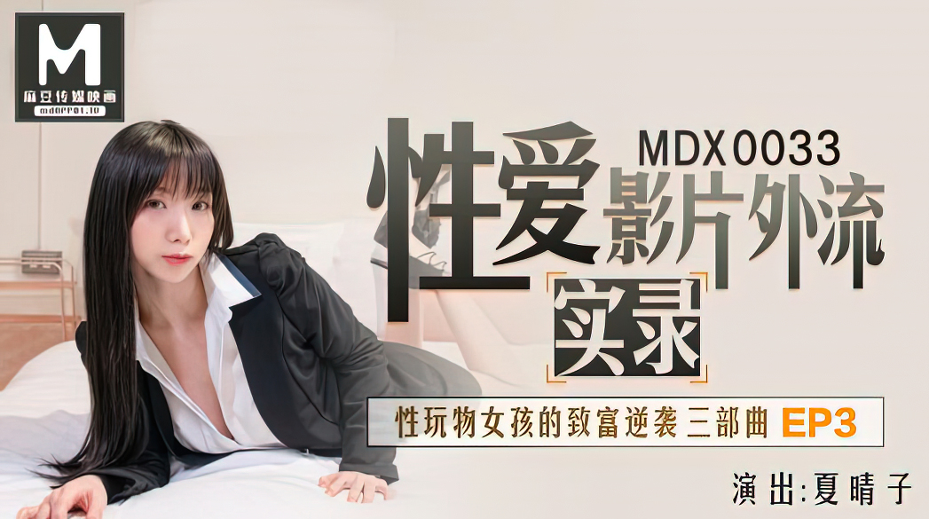 Xia Qingzi - Sex toy girl getting rich counterattack EP3 (Model Media) [MDX0033] [uncen] [2021 г., All Sex, Blowjob, 720p]