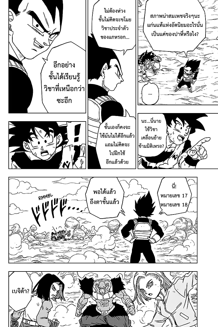 Dragon Ball Super 60 TH