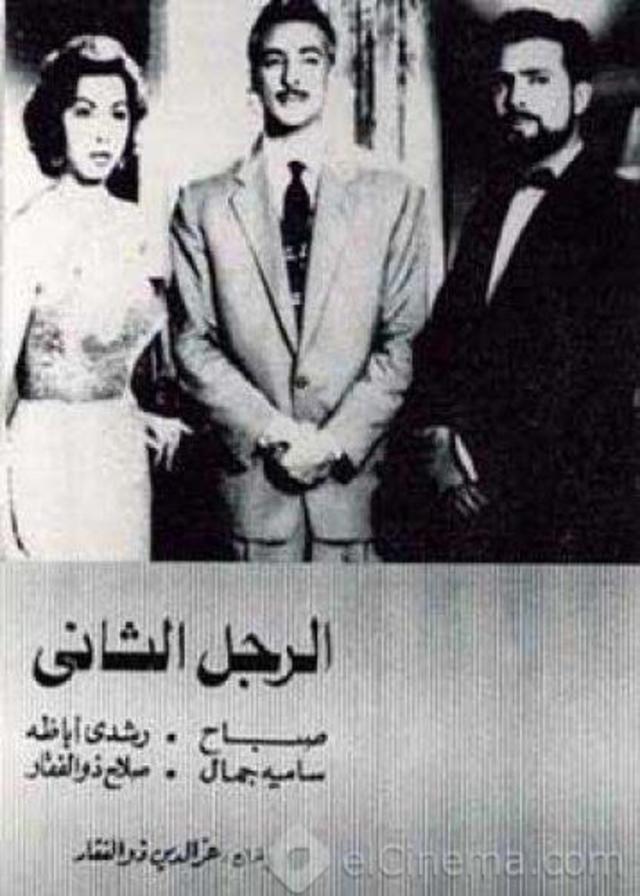 [فيلم][تورنت][تحميل][الرجل الثاني][1968][TVRip] 1 arabp2p.com