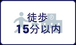 帝塚山大学東生駒キャンパスまでの賃貸物件・お部屋探し・下宿先・一人暮らしの徒歩15分以内の賃貸物件