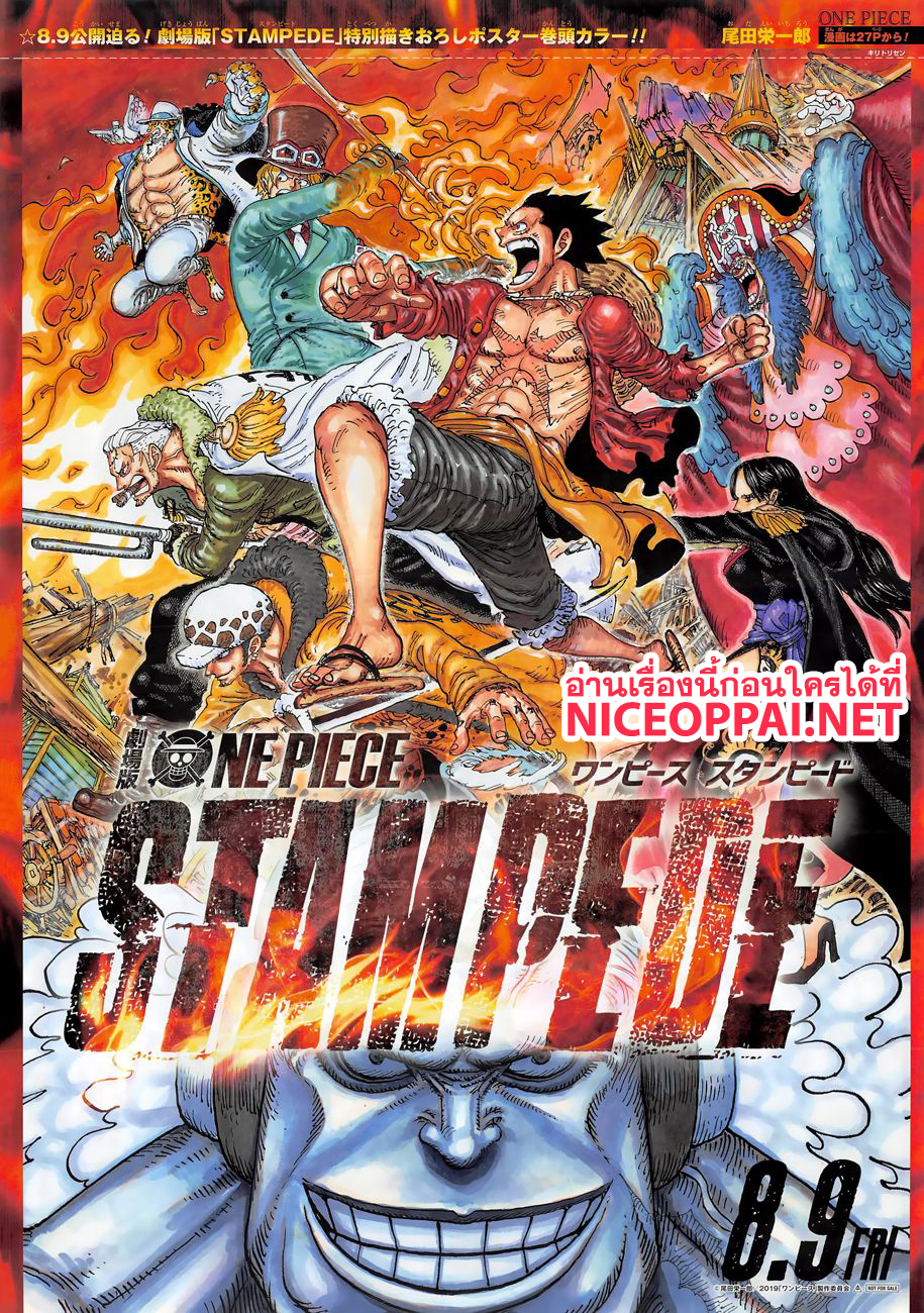 อ่านการ์ตูน One Piece ตอนที่ 945 หน้าที่ 2