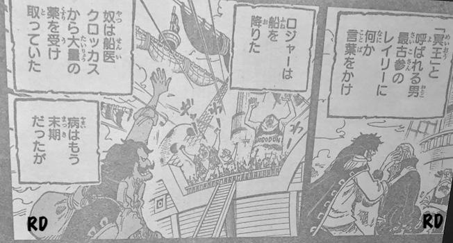 One Piece Spoilers 968 ERZ7jlCz_o