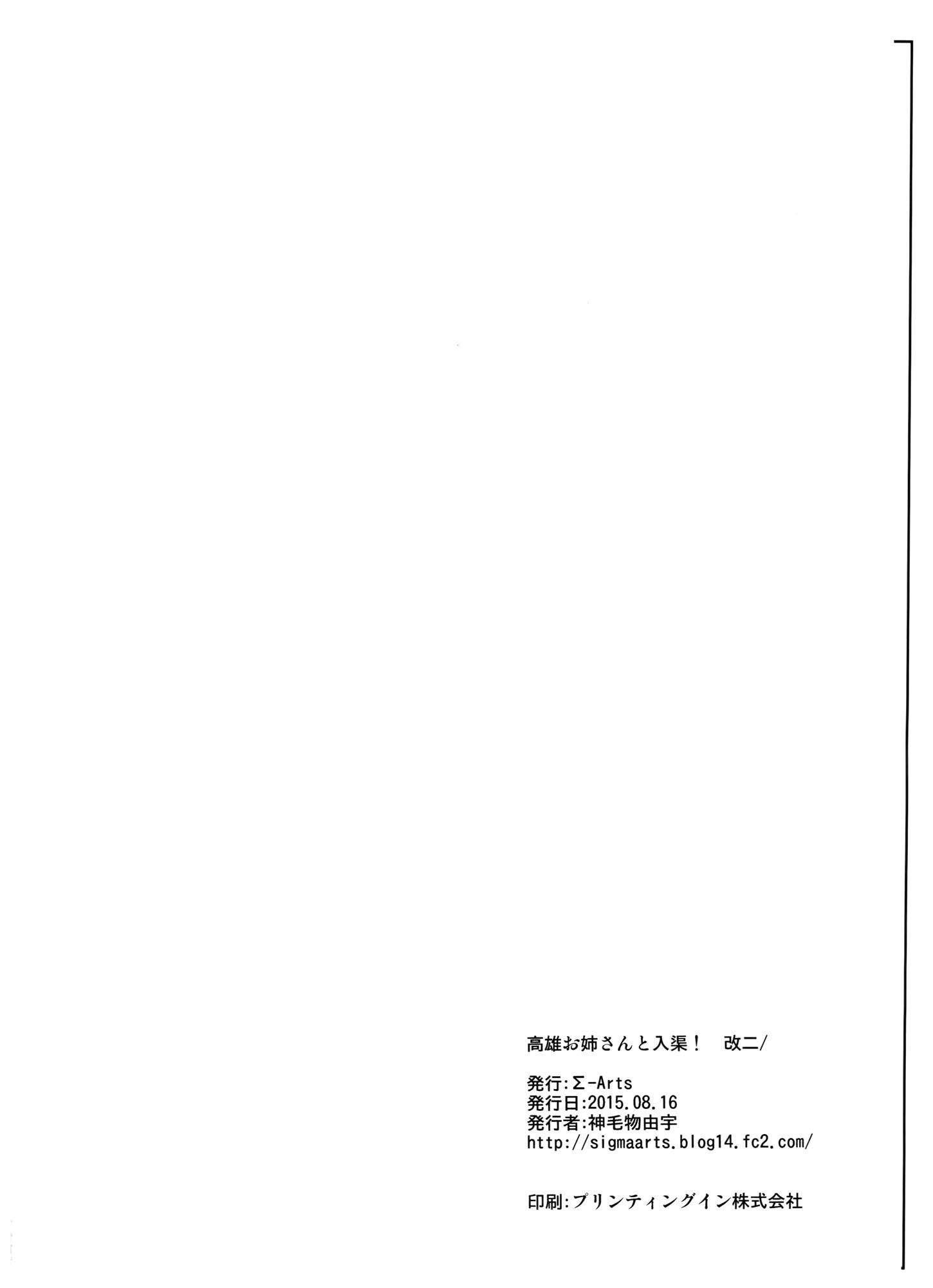 Takao Onee-san to Nyuukyo! Kai Ni Chapter-1 - 21