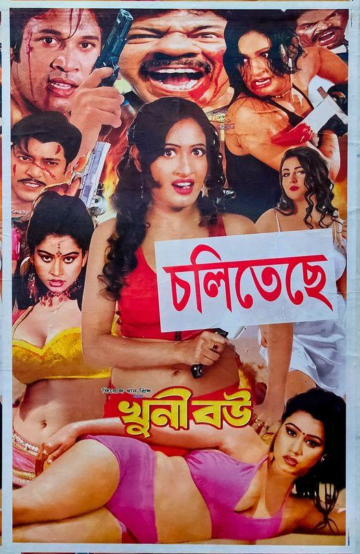 18+ Khuni Bou 2021 Bangla Movie  HDRip – 720p 480p – 1GB 580MB – Download