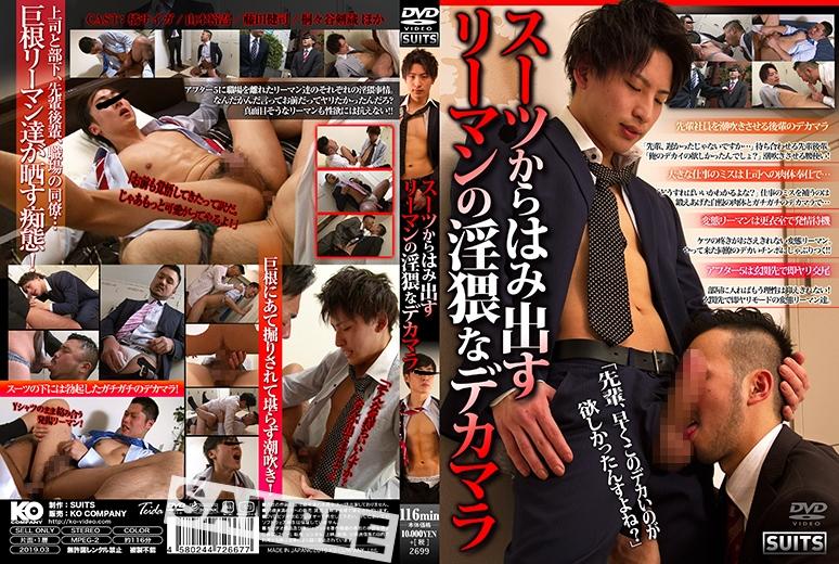 Big Cock Hanging Out Of Suits / Эксгибиционист в офисе [KSUI009] (KO Company, Suits) [cen] [2019 г., Asian, Young Men, Anal/Oral Sex, Blowjob, Fingering, Handjob, Masturbation, Cumshots, DVDRip]