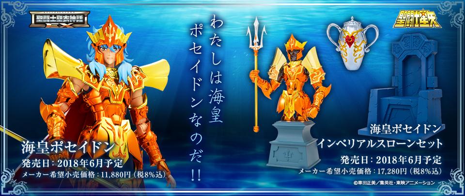 [Comentários] Saint Cloth Myth EX - Poseidon EX & Poseidon EX Imperial Throne Set - Página 2 BvyMrPJR_o