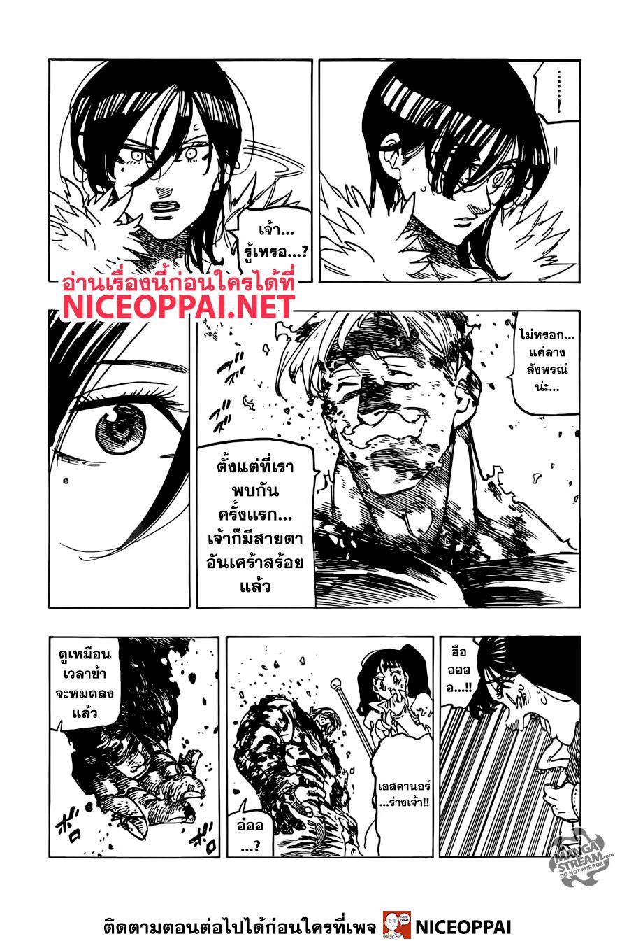 อ่านการ์ตูน Nanatsu No Taizai ตอนที่ 333 หน้าที่ 10