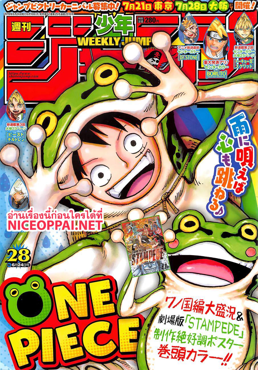อ่านการ์ตูน One Piece ตอนที่ 945 หน้าที่ 1
