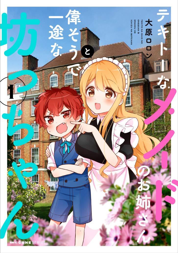 Tekito na Maid no Onee-san & Erasou de Ichizu na Botchan