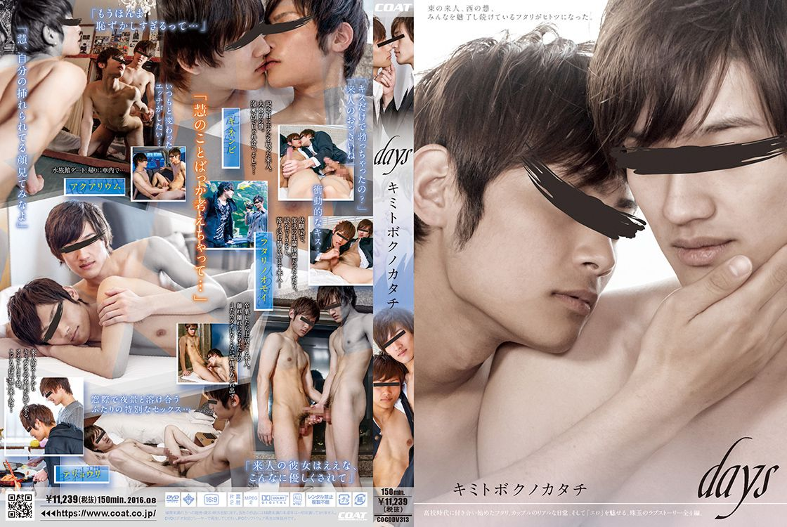 Days of Kei / Дни Кея [COCODV313] (Coat Company) [cen] [2016 г., Asian, Twinks, Anal/Oral Sex, Blowjob, Handjob, Rimming, Masturbation, Cumshots, DVDRip]