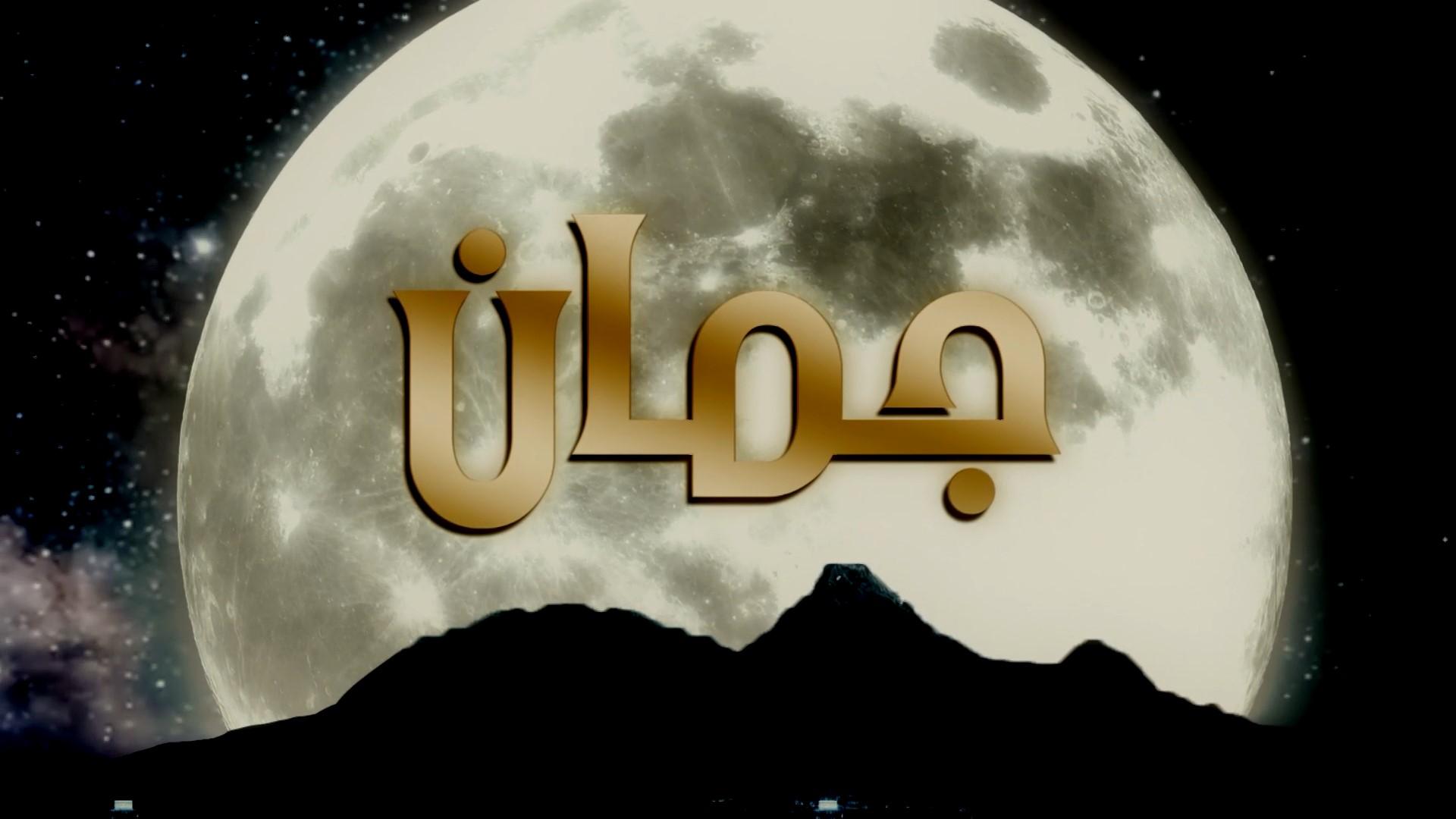 جمان [ح1 الى ح10] 1080p تحميل تورنت 3 arabp2p.com