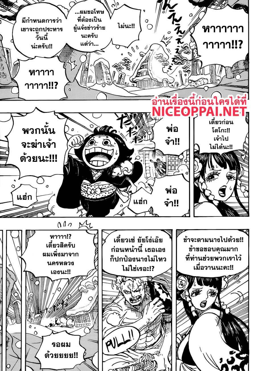 อ่านการ์ตูน One Piece ตอนที่ 941 หน้าที่ 13