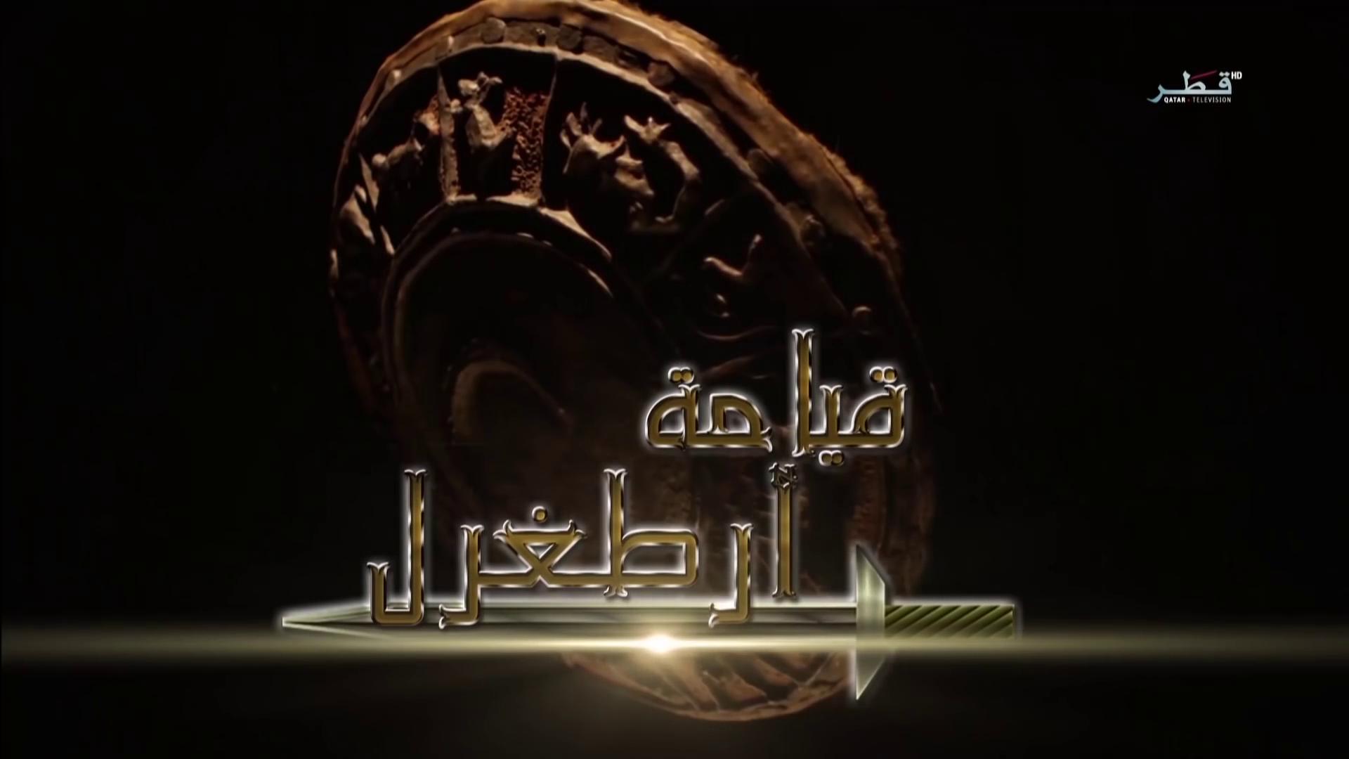 مسلسل قيامة أرطغرل [كامل الحلقات والمواسم] (مدبلج) ج1 || FHDTV 1080p تحميل تورنت 9 arabp2p.com