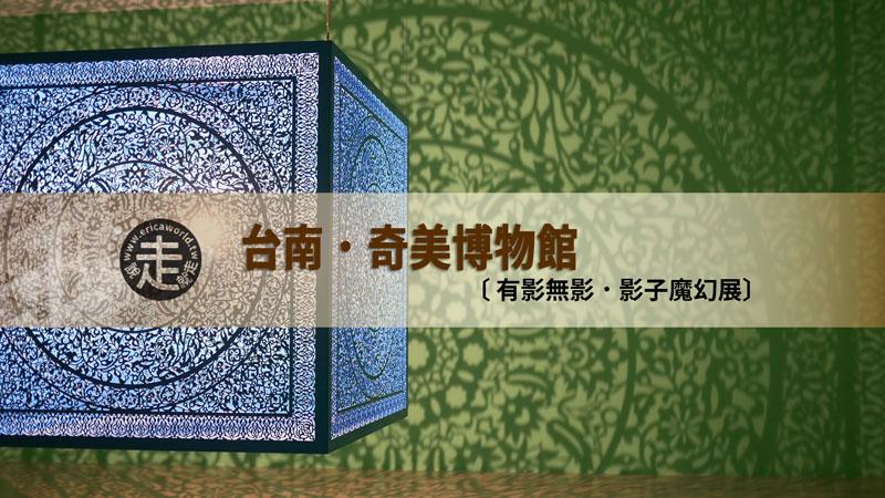 奇美博物館與有影無影,影子魔幻特展.台南