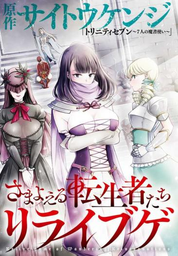 Samayoeru Tensei-sha-tachi no Revival Game