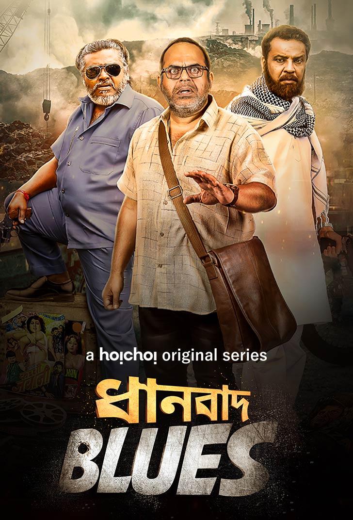 Dhanbad Blues 2018 Season 1 Complete Hoichoi Originals Series 720p Web-DL