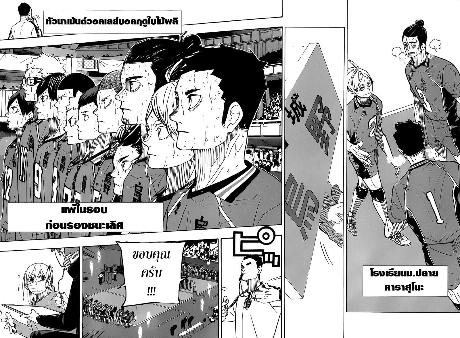 อ่านการ์ตูน Haikyuu!! ตอนที่ 368 หน้าที่ 4