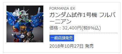 Nu Gundam Bust Display (Formania EX / Bandai) - Page 4 XNU5f6p1_o