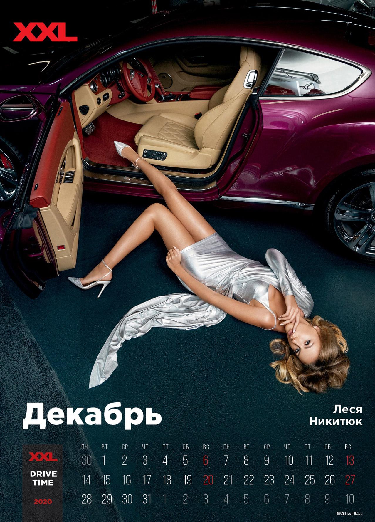 календарь журнала XXL Украина на 2020 год / декабрь - Леся Никитюк
