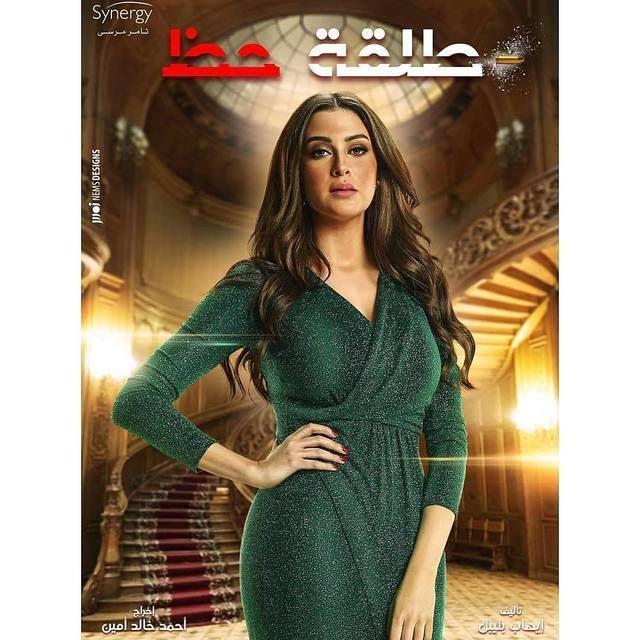 المسلسل المصري طلقة حظ [2019][WEB DL][1080p] تحميل تورنت 6 arabp2p.com